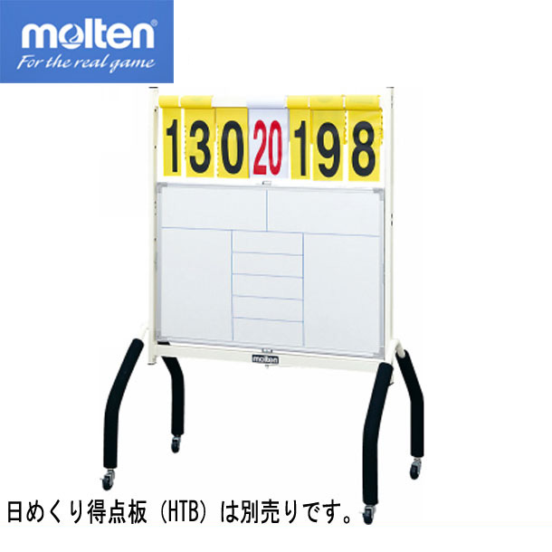 ホワイトボード60【molten】モルテン (CDW60)*20