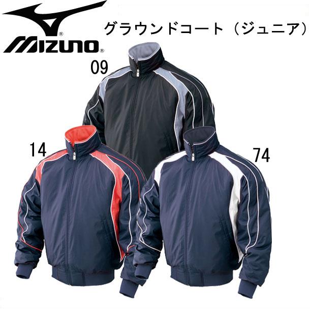 グラウンドコート(ジュニア)【MIZUNO】ミズノ コート(52WJ383)*30