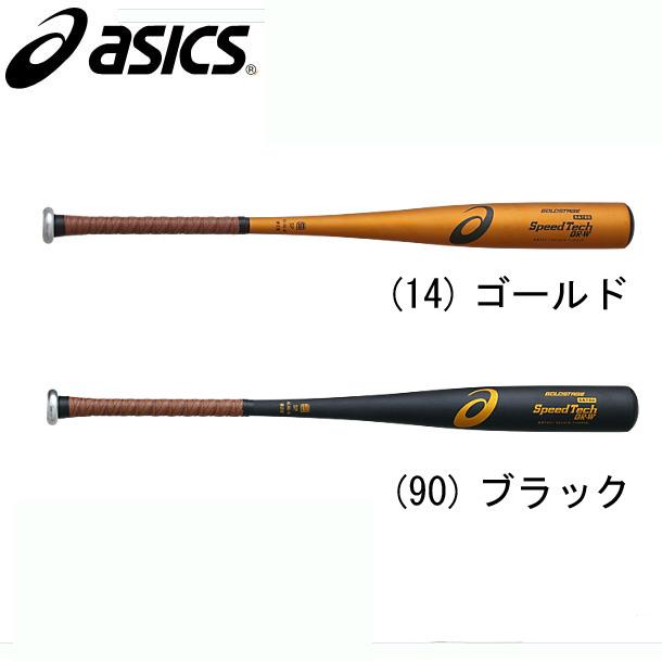 <ゴールドステージ>スピードテック QR-W【asics】アシックス 硬式金属製バット16SS(BB7031)*20