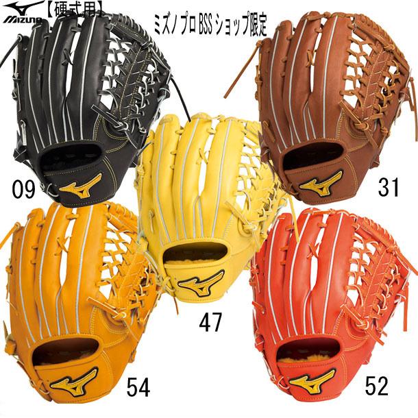 硬式用 ミズノプロ スピードドライブテクノロジー【外野手用】グラブ袋付き【MIZUNO】野球 硬式用グラブ 16SS(1AJGH14057)*00