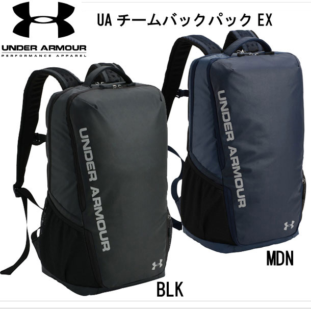 UAチームバックパックEX【UNDER ARMOUR】アンダーアーマー バックパック 16SS(AAL9536)*00