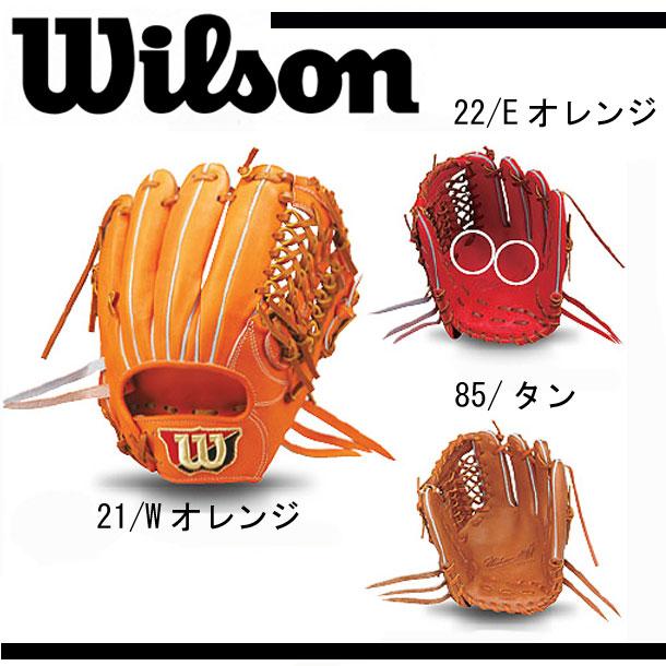硬式内野手用グローブ グラブ袋付き 【WILSON】ウィルソンWilson Staffシリーズ 15FW(WTAHWP6KK)*50