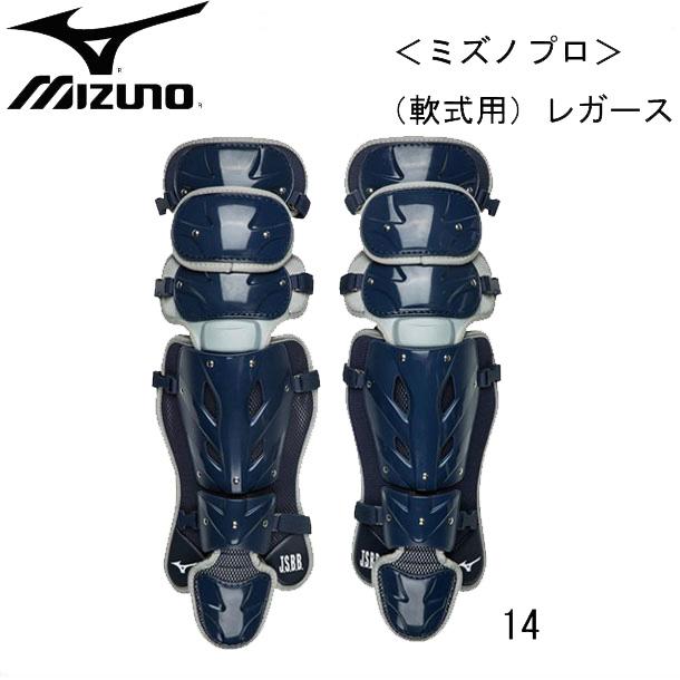 <ミズノプロ>(軟式用)レガース【MIZUNO】ミズノ 野球 レガース (1DJLR110)*25
