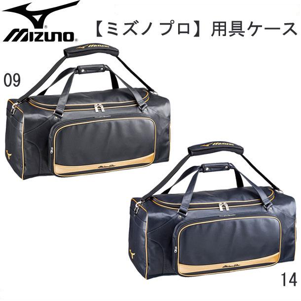 【ミズノプロ】用具ケース【MIZUNO】ミズノ 野球 用具ケース 16SS(1FJC6000)*25