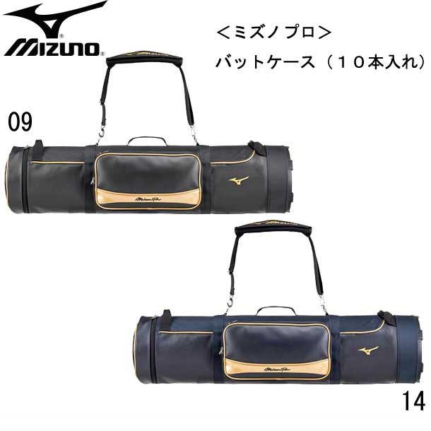 <ミズノプロ>バットケース(10本入れ)【MIZUNO】ミズノ 野球 バットケース 16SS(1FJT6002)*26