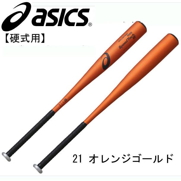 <ゴールドステージ>スピードテックQR ST【asics】アシックス 硬式金属製バット16SS(BB7038)*27