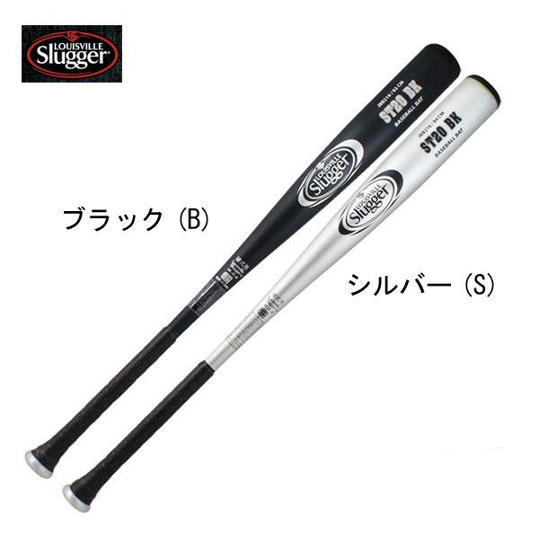 硬式バット ST20 BK 【louisville slugger】ルイスビルスラッガー● 硬式金属バット 16SS(WTLJBB216)*48