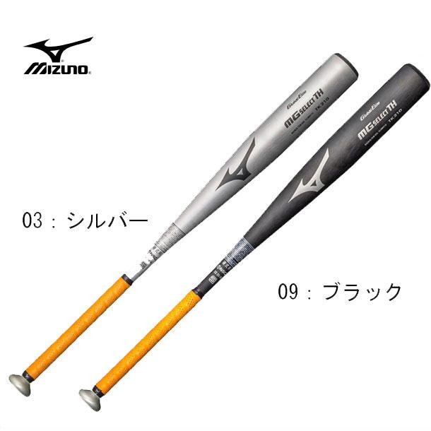 硬式用<グローバルエリート>MGセレクトTH(金属製)【MIZUNO】ミズノ 硬式用バット16SS(1CJMH11283-84)*42