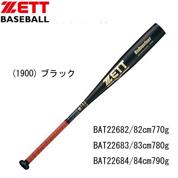 中学硬式アルミバット BIGBANGSHOT【ZETT】ゼット 中学硬式バット 16SS(BAT22682/3/4)*22