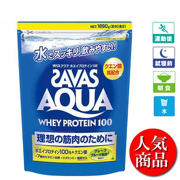 アクアホエイプロテイン100グレープフルーツ風味 バッグ1,890g(約90食分)【SAVAS】ザバスサプリメント/ボディメーカー/アスリート/プロテイン(CA1329)*25