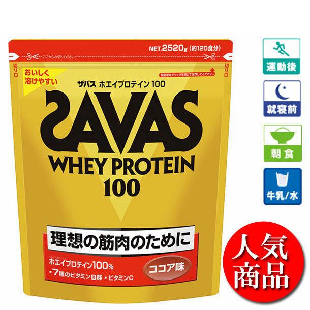 ホエイプロテイン1002,520g(約120食分)ココア味【SAVAS】ザバスサプリメント/プロテイン(CZ7429)*25