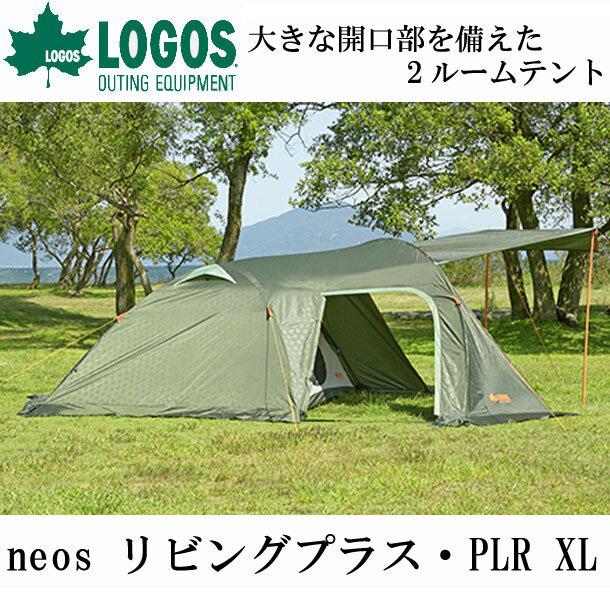 neos リビングプラス・PLR XL【LOGOS】ロゴスアウトドア テント16SS(71805017)*00