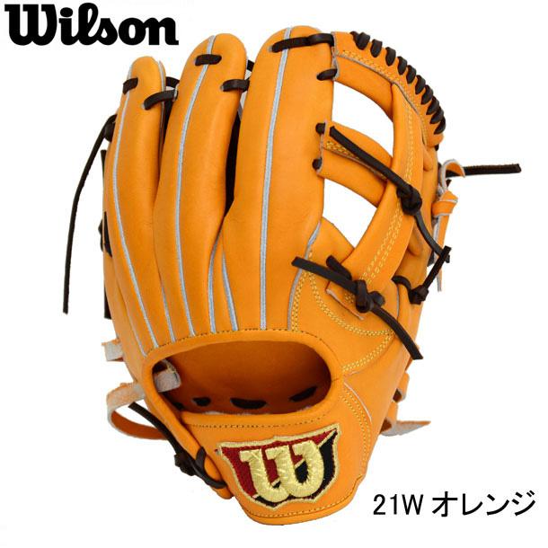 硬式ウィルソン スタッフ 内野手用グラブ袋付き 【WILSON】●ウィルソンWilson Staffシリーズ 16FW(WTAHWC5WH)*37