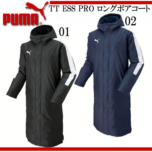 TT ESS PRO ロングボアコート【PUMA】プーマ ベンチコート ボアコート16FW(654983)*30