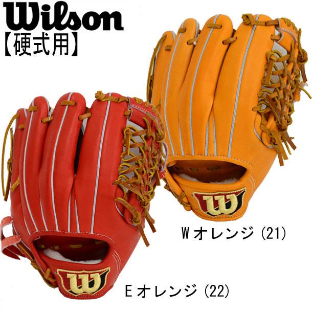 硬式用 Wilson Staff内野手用グラブ袋付き 【WILSON】●ウィルソンWilson Staffシリーズ 16FW(WTAHWQ4YF)*40