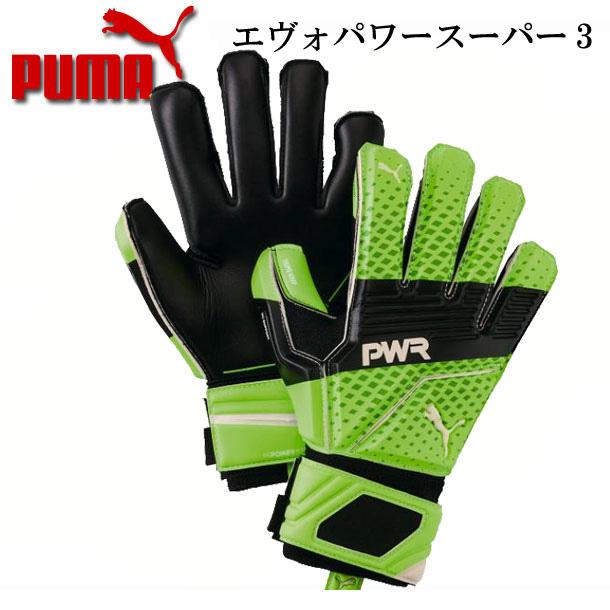 エヴォパワー スーパー 3【PUMA】プーマ キーパーグローブ17SS(041215-32)*30
