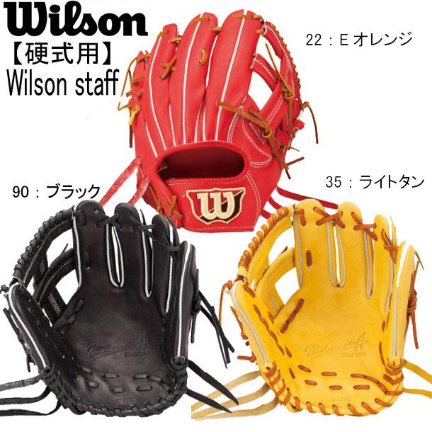 硬式用 Wilson Staff内野手用※グラブ袋付き 【WILSON】●ウィルソンWilson Staffシリーズ 17SS(WTAHWQ59T)*37