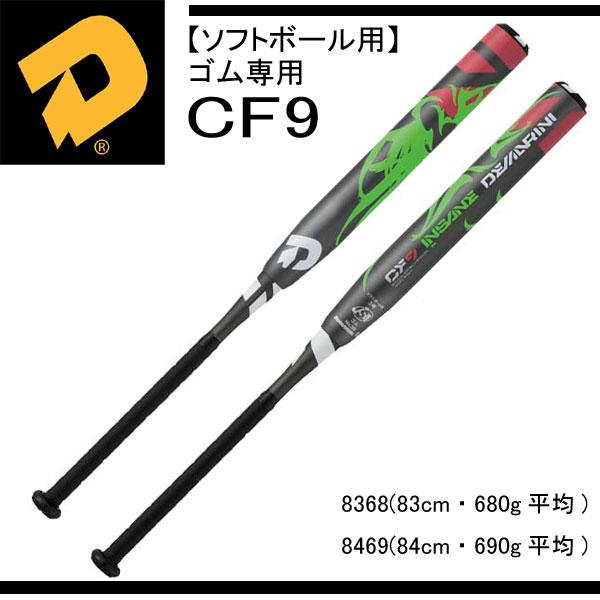 ディマリニ CF9 ソフト3号【DeMARINI】ディマリニ ソフトボールバット 17SS(WTDXJSQFI)*27