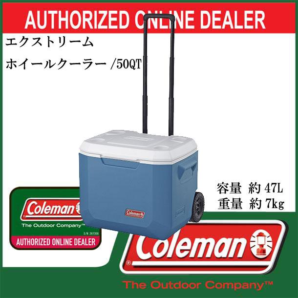 エクストリーム ホイールクーラー/50QT【coleman】コールマン クーラーボックス17SS(2000031628)*00