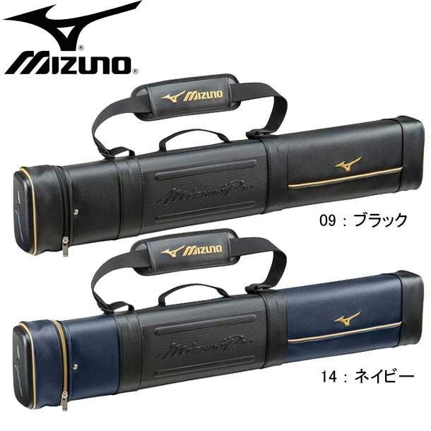 <ミズノプロ>MPバットケースHBT【MIZUNO】ミズノ 野球 バットケース 限定17SS(1FJT7902)*00