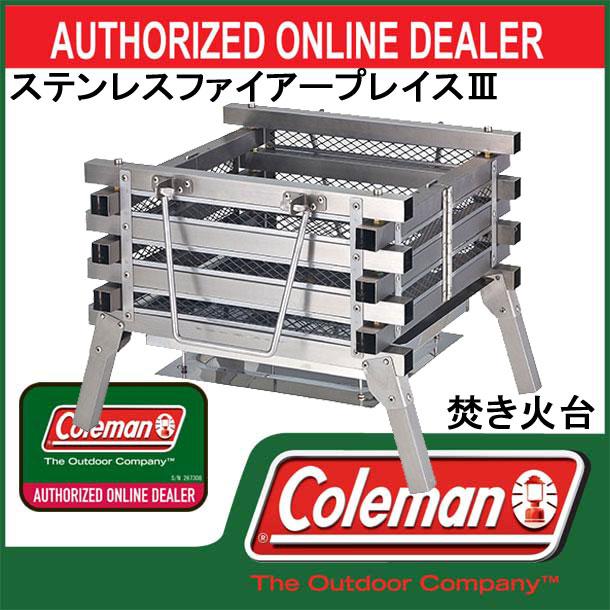 ステンレスファイアープレイス 3【coleman】コールマン キャンプ アウトドア 焚き火台 15SS(2000023233)*00