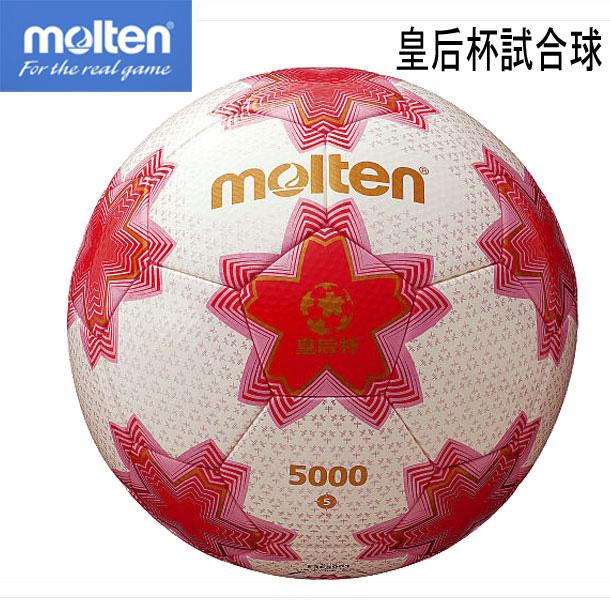 皇后杯試合球【molten】サッカーボール5号球 検定球17SS(F5E5001)*20