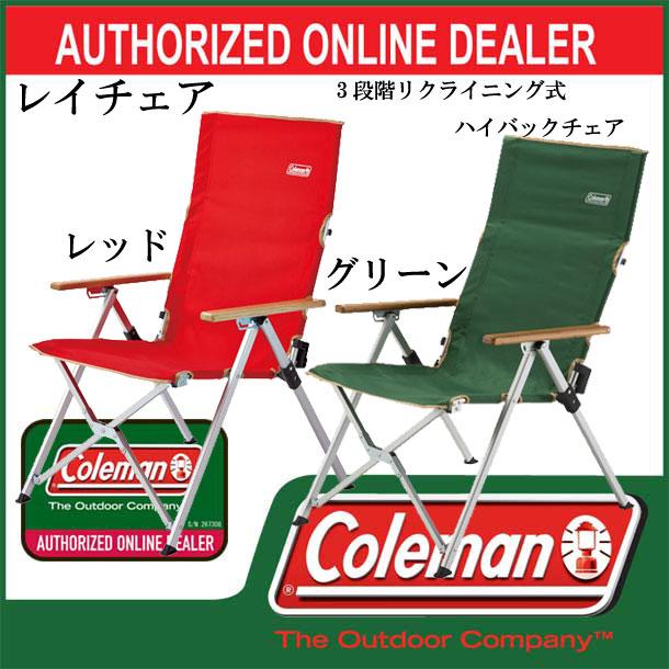 レイチェア(グリーン・レッド)【coleman】コールマン アウトドア チェア17SS(2000026744/5)*00, リビングプラザたく屋:203090cd --- kanazuen-club-l.jp