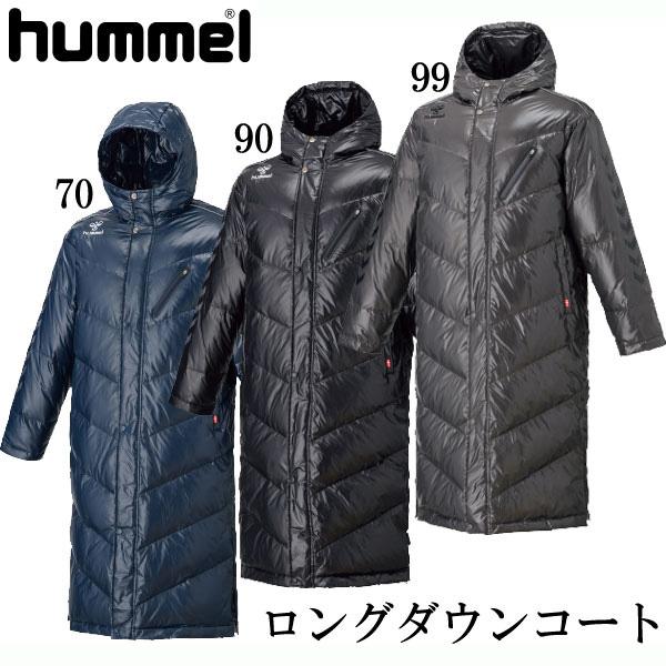 ロングダウンコート【hummel】ヒュンメル ● サッカー ベンチコート17AW(HAW8079)*45