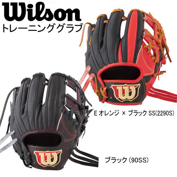 トレーニンググラブ デュアル 【WILSON】ウィルソン 硬式対応 17FW(WTAHTQD5H)*20