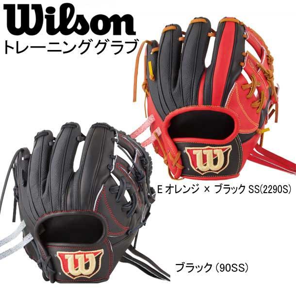 トレーニンググラブ デュアル 【WILSON】ウィルソン 硬式対応 17FW(WTAHTQD6H)*21