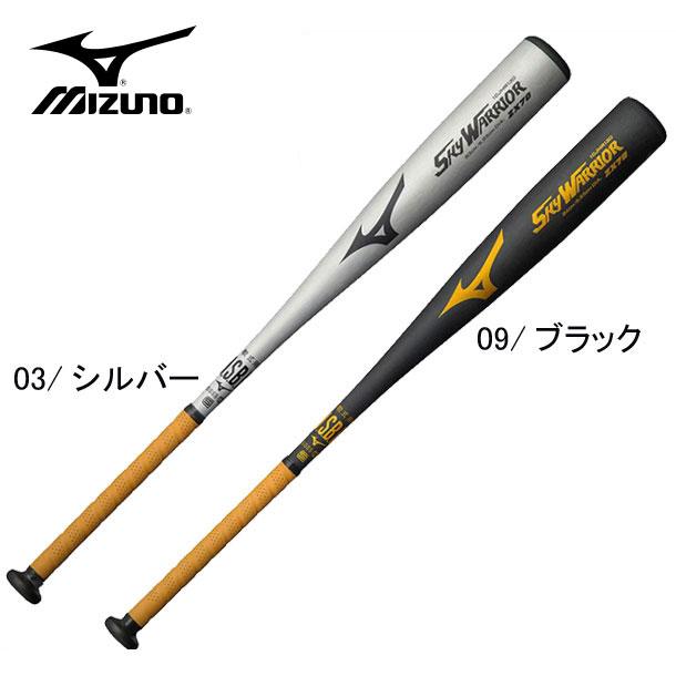 軟式用金属製バット スカイウォーリア【MIZUNO】ミズノ 軟式バット 18SS(1CJMR13083/84)*25