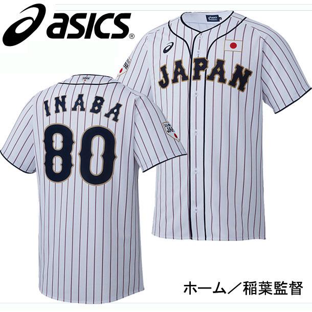 侍ジャパン レプリカユニフォーム ホーム【稲葉監督】【asics】アシックス 野球ウェア 18SS(BAK711)*00