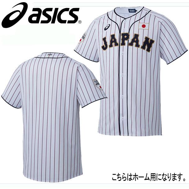 侍ジャパン レプリカユニフォーム 【ホーム】【asics】アシックス 野球ウェア 18SS(BAK713)*00