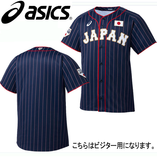 侍ジャパン レプリカユニフォーム 【ビジター】【asics】アシックス 野球ウェア 18SS(BAK714)*00