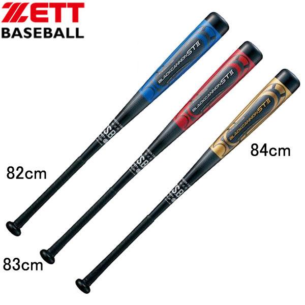 軟式FRPバット ブラックキャノン-ST2【ZETT】ゼット 軟式バット18SS(BCT31882/83/84)*20