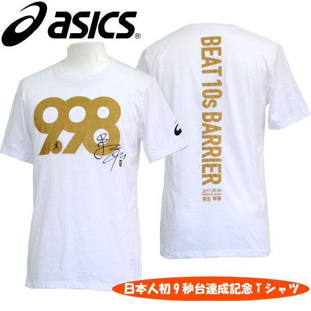桐生祥秀日本人初9秒台達成記念ショートスリーブトップ【asics】アシックス 陸上競技ウェア Tシャツ 半袖(XT053X)*01