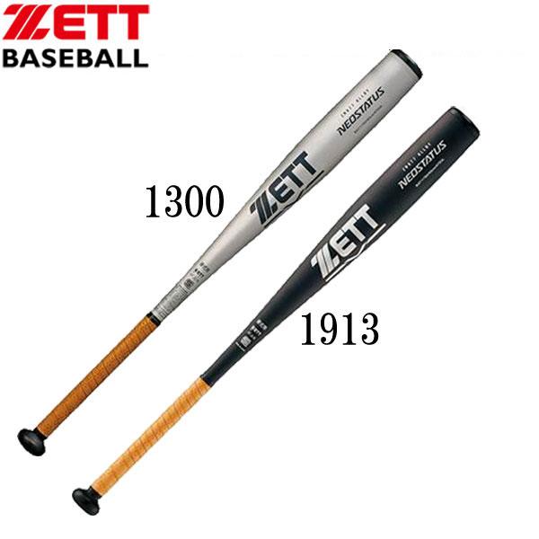 硬式用アルミバット NEOSTATUS 【ZETT】ゼット野球 硬式アルミバット18SS(BAT11783/84)*27