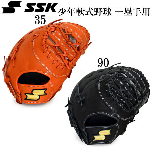 少年軟式野球 一塁手用【SSK】エスエスケイ 少年軟式野球グラブファーストミット18SS(SSJF183)*22
