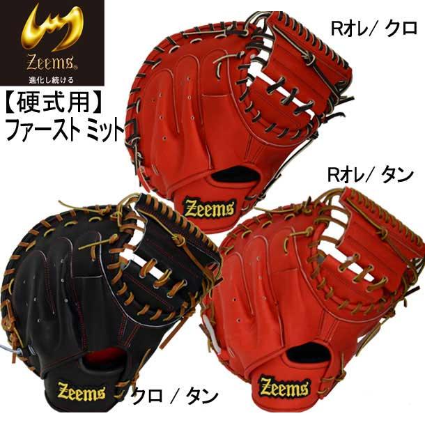 硬式キャッチャーミット【Zeems】ジームス 野球 硬式グラブ 18SS(ZL-380CM)*10