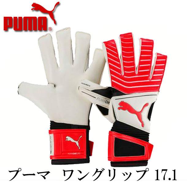プーマ ワン グリップ 17.1【PUMA】プーマ サッカー キーパー手袋 18SS (041324-21)*25
