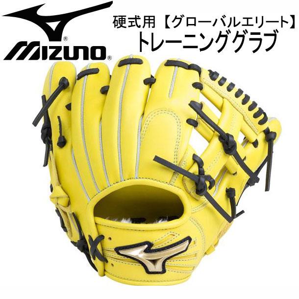 硬式用【グローバルエリート】トレーニング【トレーニング/内野手用(1)】【MIZUNO】野球 硬式用グラブ 18SS(1AJGT18000)*25