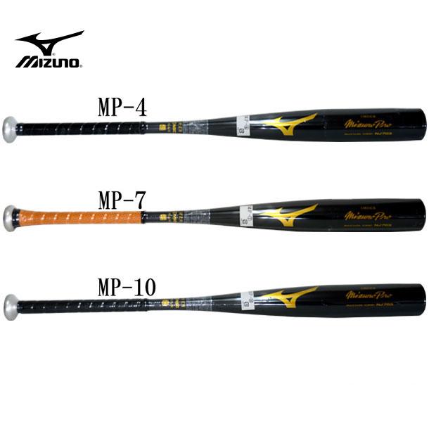 <ミズノプロ>MP 硬式金属オーダーバット(ブラック)(バットケース付き)ORDER NJ703 ブラック【MIZUNO】ミズノ 野球 オーダー 硬式用バット18SS(1CJMH MP-4/7/10)*00