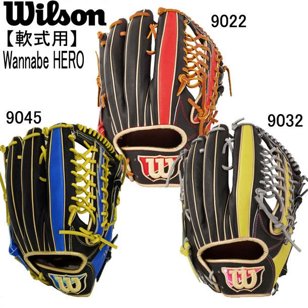 軟式外野手用グローブ Wannabe HERO DUALモデル【WILSON】ウィルソン軟式グローブ18SS(WTARHRD8F)*20