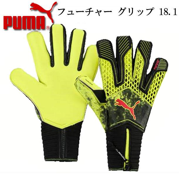 フューチャー グリップ 18.1【PUMA】プーマ サッカー キーパー手袋 18SS (041444-01)*28