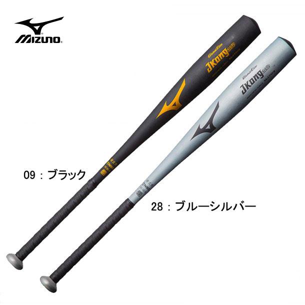 硬式用金属製 JKong aero【MIZUNO】ミズノ 硬式用バット18SS(1CJMH114)*26