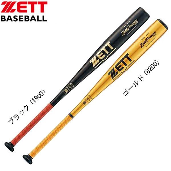 硬式用アルミバット ZETTPOWER2ND【ZETT】ゼット野球 硬式アルミバット18SS(BAT1854A)*27