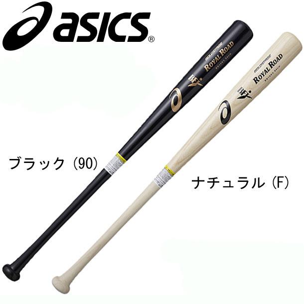 硬式用木製バット[ゴールドステージ] ROYAL ROAD【asics】アシックス 硬式木製バット18SS(BB18K3)*33