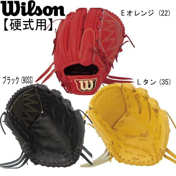 硬式用 Wilson Staff DUAL投手用 グラブ袋付き 【WILSON】ウィルソンWilson Staffシリーズ 17FW(WTAHWRD1B)*21