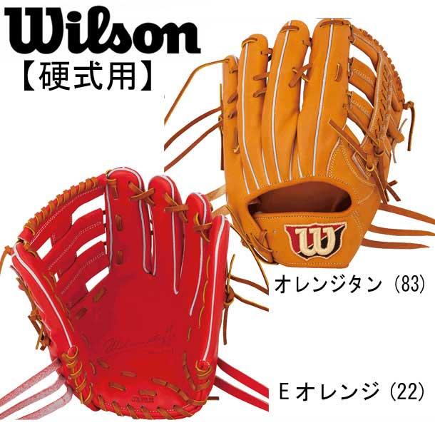 硬式用 Wilson Staff外野手用※グラブ袋付き 【WILSON】ウィルソンWilson Staffシリーズ 18SS(WTAHWR8SD)*20