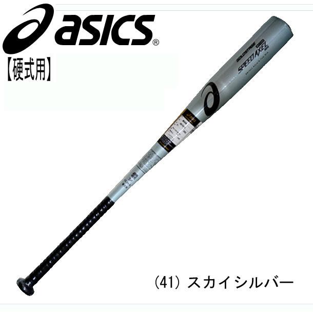 ゴールドステージ SPEED AXEL QUICK【asics】アシックス ●硬式金属製バット18SS(BB7041-41)*50